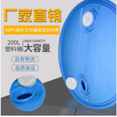 内蒙200公斤闭口塑料桶|化工桶|耐磨、耐腐蚀