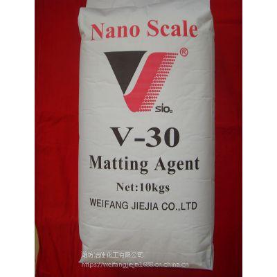 供应国产优质超细二氧化硅 白炭黑 消光粉