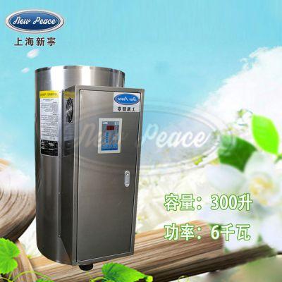 上海新宁商用大功率热水器NP300-6容量300L功率6千瓦热水炉