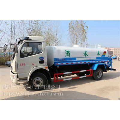 供应华通国五洒水车8吨9吨绿化喷洒车 运水车