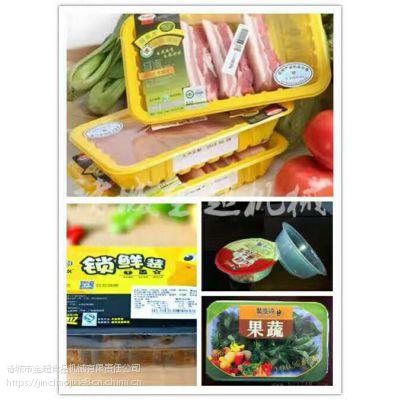 一出四酱卤食品封盒包装机卤豆干气调保鲜包装机