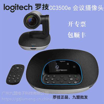 罗技CC3500e高清视频系统会议摄像头 旋转自动对焦摄像头