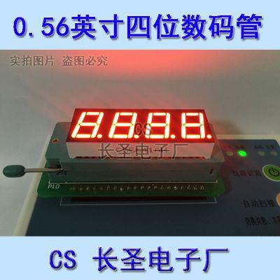 0.56英寸四位LED数码管 超高亮红色4位数码管 数码管生产厂家CS5641AH/CS5641BH