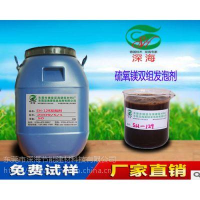 硫氧镁保温板发泡剂制品配料选购 广东东莞深海SH-129发泡剂 厂家直销