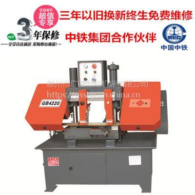 金属带锯床,GB4220液压型,厂家直销