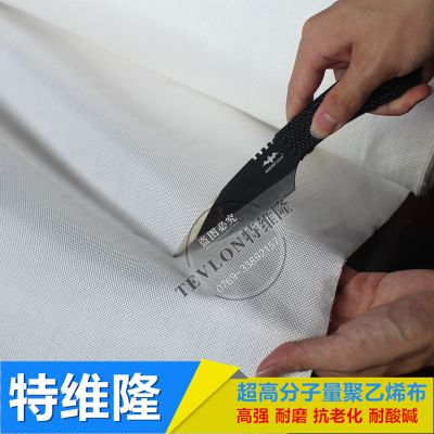 厂家直销 UHMWPE布 器材加固 运动防护服 防切割服装专用高分子布