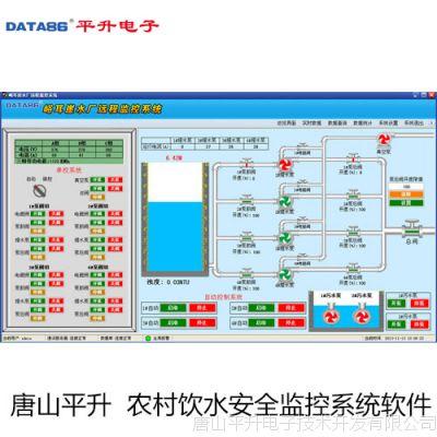 智慧农饮系统/农村饮水安全工程自动化控制及信息系统