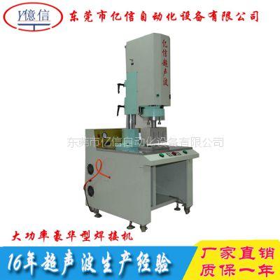 厂价供应 大功率焊接机 塑料超声波焊接机 超声波焊接加工 高质量