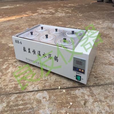 供应HH-6数显恒温水浴锅 恒温消毒箱 实验室恒温水浴箱