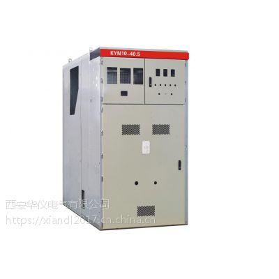 KYN10-40.5高压开关柜