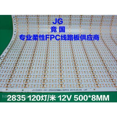 pcb软灯条线路板2835-120灯