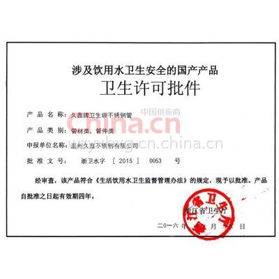 衛生級不銹鋼管生產許可證