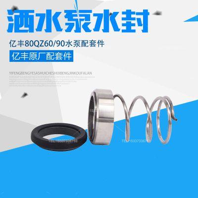 洒水车水泵水封亿丰80QZ60/90洒水泵机械密封原厂配套专用配件
