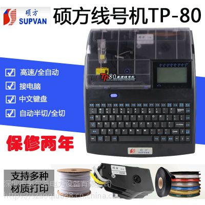 一件代发硕方TP80 号码管打字机 国产打码机 硕方线号机