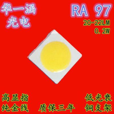 贴片5050灯珠高显指LED显指RA95-100高亮20-22LM 0.2W白光