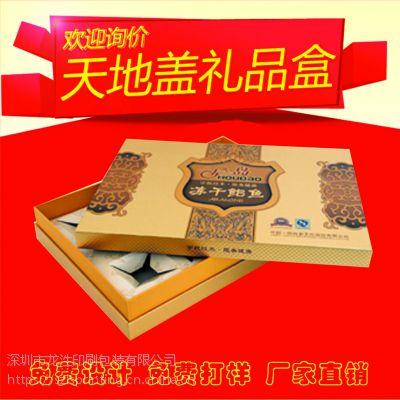 深圳精装盒定制 设计礼品盒 保建品精装盒设计定制
