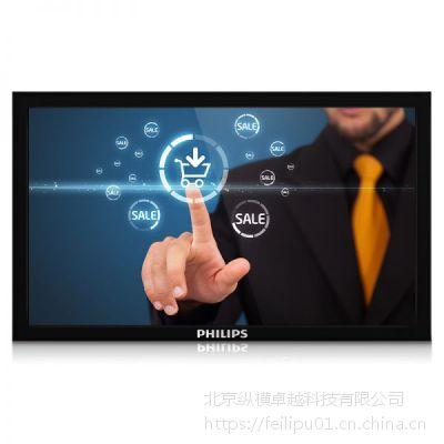 BDL6530QT 飞利浦65英寸智能会议电子白板 会议平板 触摸一体机
