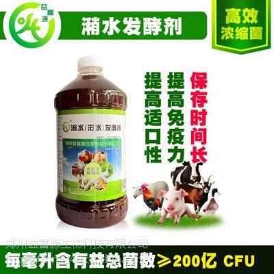 泔水潲水发酵剂发酵猪牛羊饲料爱安全脱毒厂家直销价格电话多少广西南宁云南大理有卖的吗
