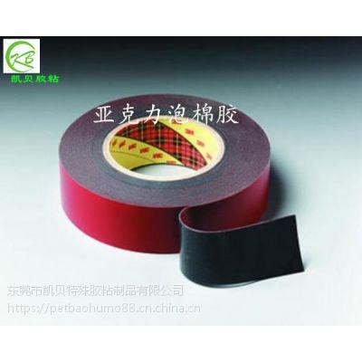 亚克力泡棉胶 车专用无痕双面胶 强力 防水耐温透明VHB双面泡棉胶带