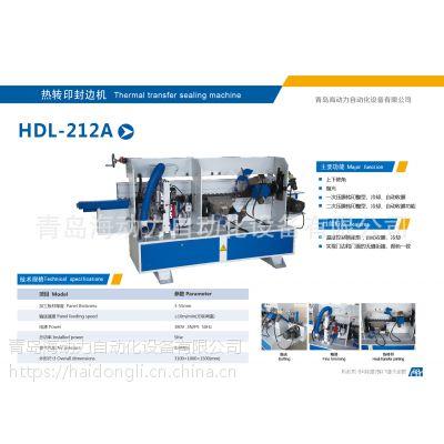 海动力HDL-212A木门无缝封边热转印封边机