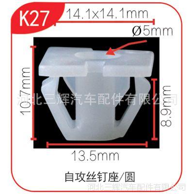 河北三辉扣业 供应塑料快丝座 福特系列灯扣K27