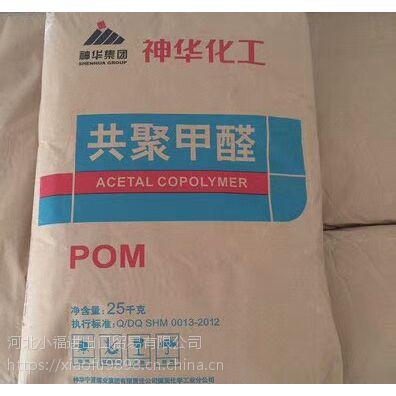 华东 浙江沪 代理商 宁夏神华(MC90)食品级 通用 注塑级耐磨高流动 POM聚甲醛