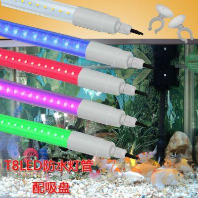 LED灯管T8LED三防水灯管金龙鱼缸灯冰箱照明灯水草灯水中灯水族箱