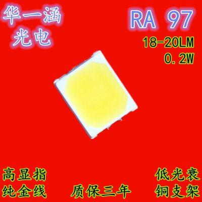 贴片灯珠高显指LED2835灯珠显指RA95-100高亮18-20LM 0.2W白光