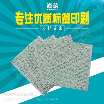 海荣RoHS绿色环保不干胶标签印刷20x13 可定制各种尺寸材质