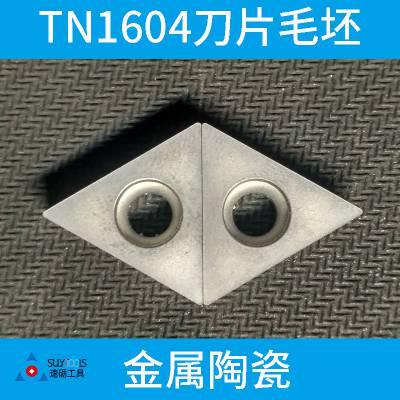三角形带孔负角金属陶瓷螺纹车刀片毛坯TN1604平装16ER螺纹刀片毛坯