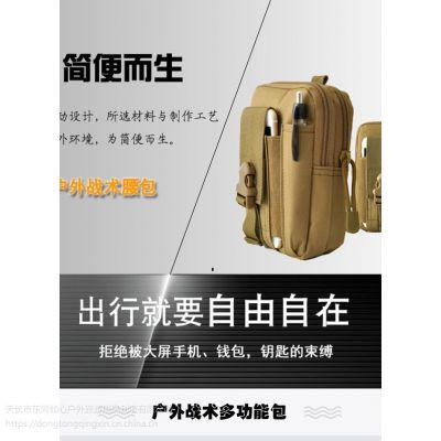 定制生产户外战术旅行男士腰包定做批发帆防水防震可定制品牌布多功能手机袋穿皮带小运动