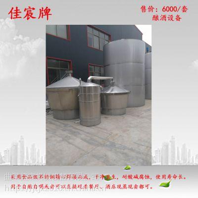 厂家定做食品级不锈钢酿酒设备 双层吊锅蒸酒设备厂家直销