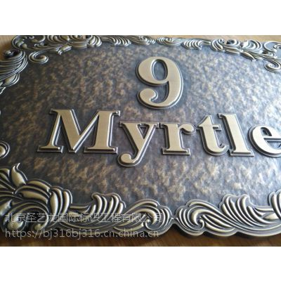 黄铜板雕刻标牌仿古标识供应标识标牌设计施工铸艺浮雕标识