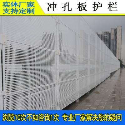 珠海圆孔冲孔板围挡厂家 防海风围挡现货 斗门冲孔隔离板