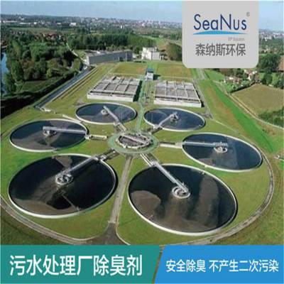 南京养殖场常用的是哪种除臭剂——森纳斯