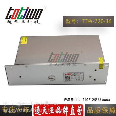 通天王 36V720W(20A)电源变压器LED电源