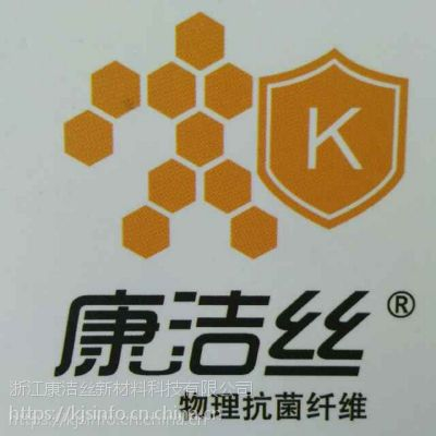 康洁丝抗菌包覆纱K2075/36F,黑色。物理抗菌纤维专家