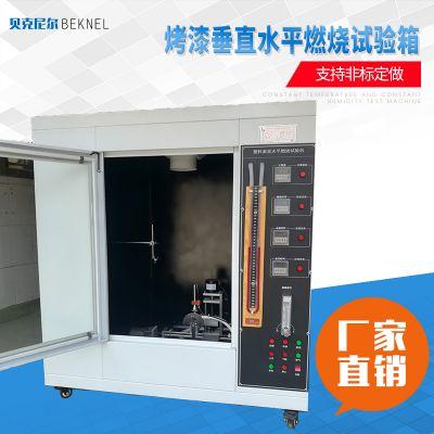 供应UL94水平垂直燃烧试验仪 塑料水平垂直燃烧试验机