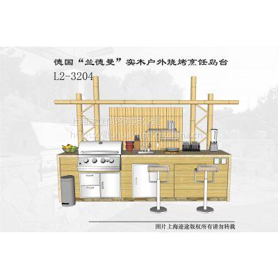 德国兰德曼L2-3204木质户外烧烤台 迹途智造抛光户外烧烤台设计效果图片