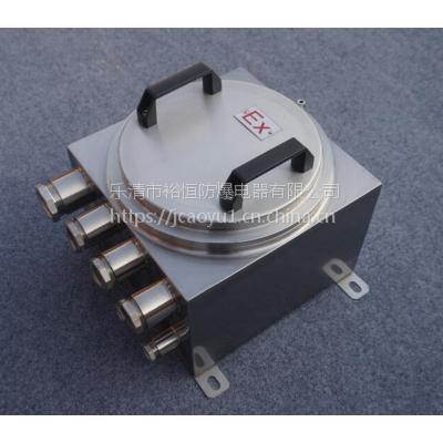 BJX- IIC不锈钢防爆接线箱 乐清裕恒防爆