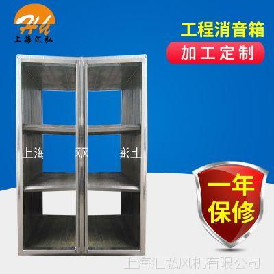 上海汇弘消防排烟工程消音箱 大型通风工程镀锌板不锈钢消音箱