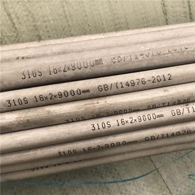 310S不锈钢工业管,高温炉胆用不锈钢管