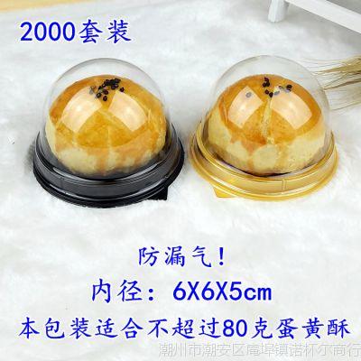2寸圆形透明塑料迷你月饼奶酪防漏气馅中馅蛋黄酥包装小盒子批发