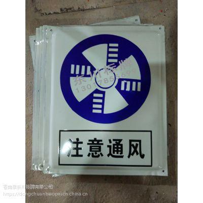 注意通风搪瓷警示标示牌定做厂家
