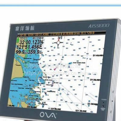 赛洋船用AIS自动识别系统 AIS9000-15船舶避碰导航仪带海图