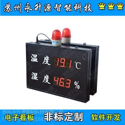 苏州永升源厂家定制工业温湿度显示屏 报警电子时钟*** 电子看板车间生产管理看板