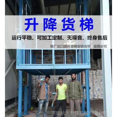 許昌導軌式升降平台 貨梯升降機 廠房液壓貨梯 液压升降台工厂直销 支持定做