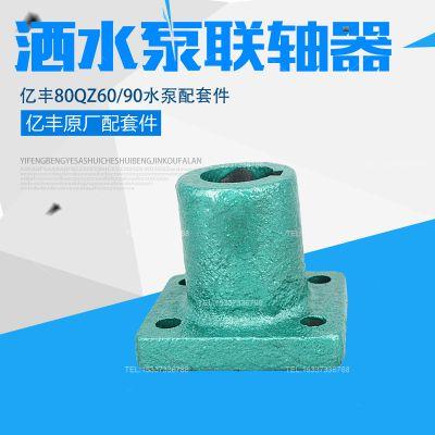 洒水车水泵联轴器亿丰80QZ60/90洒水泵原厂配套专用配件