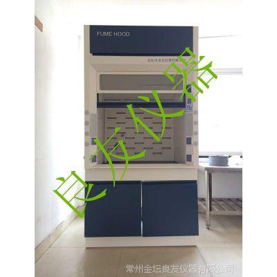 供应T1全钢通风柜 分体式通风橱 实验室毒气柜 安全柜生产厂家