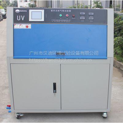 广州汉迪ZN紫外光耐气候老化试验箱生产厂家20年注可靠性和环境测试设备